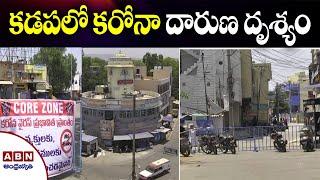 కడప లో కరోనా దారుణ దృశ్యం | ABN TELUGU