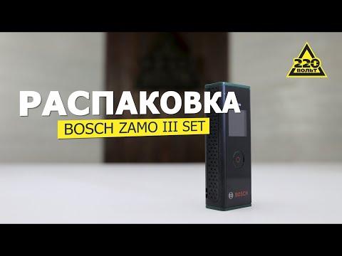 Лазерный дальномер BOSCH Zamo III Set. Распаковка #распаковка220
