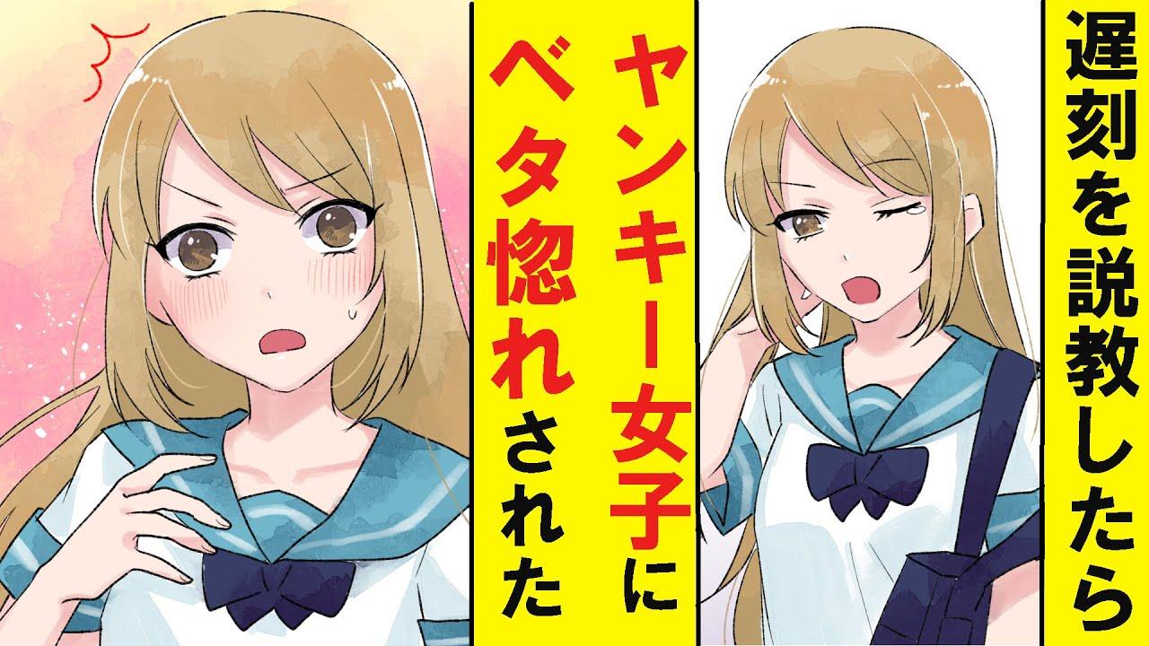 【漫画】ヤンキー女子に遅刻したのを説教したらベタ惚れされてしまった件