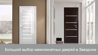 Межкомнатные двери Profil Doors в ТЦ Звездный(Межкомнатные двери Profil Doors на нашем сайте http://strojmag35.ru/ Смотрите так же https://youtu.be/Rri3PEIvQsk., 2015-11-19T09:05:50.000Z)