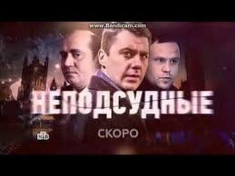 Неподсудные (2015)