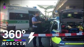 Неизвестные захватили заложников в центре Кёльна