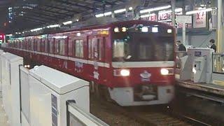 京急1500形 1521編成(けいきゅん号) 京急川崎駅通過