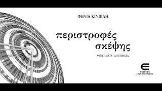 περιστροφές σκέψης - Φένια Κινικλή