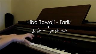 Hiba Tawaji - Tarik (piano cover) / هبة طوجي - تتر مسلسل طريق - عزف