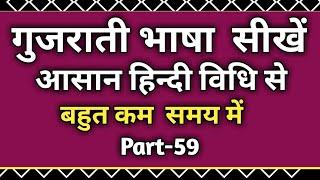 गुजराती भाषा सिखे||आसान हिंदी विधि से||How To Learn Gujarati Language Through In Hindi Easily||