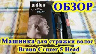 Машинка для стрижки волос Braun cruzer 5 head(Обзор машинки для стрижки волос Braun cruzer 5 head Моя группа ВК: http://vk.com/valentin_vblog Читать отзыв: http://otzovik.com/review_3008985.html..., 2016-02-22T17:14:11.000Z)