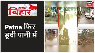Bihar की राजधानी फिर डूबी पानी में, पहले दिन की बारिश में नगर निगम हुआ Fail