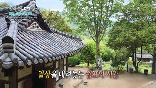 [예고] 한국기행 - 여름, 잠시 쉬어가요