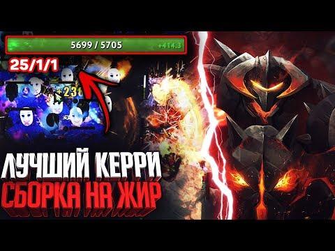 видео: 25/1/1 - 5700 ХП - СУПЕР СБОРКА НА ЖИР chaos knight