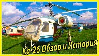 Советский многоцелевой вертолёт Камов Ка-26 обзор и история модели. Музей авиации в Киеве 2019