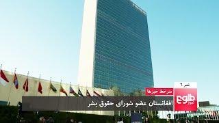 TOLOnews 6pm News 17 October 2017 / طلوع نیوز، خبر ساعت شش، ۲۵ میزان ۱۳۹۶