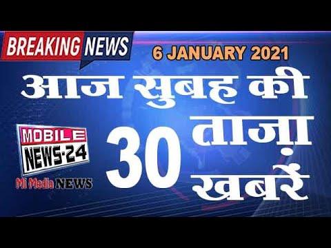Aaj Ki Taza Khabar | Top Headlines | 6 January 2021 | Breaking News | Morning News | Mobile News 24.