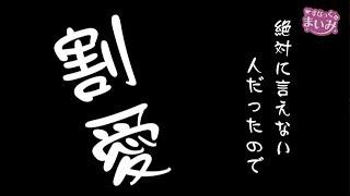 窪田サキ&大和編最終回! お馴染みの嫌いなライターの話になり…。 「す...