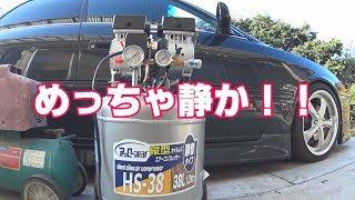 シンセイ・静音縦型コンプレッサー38L HS-38  音量注意!!! コンプレッサー 検索動画 16