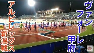 ヴァンフォーレ甲府〜ホーム〜アルビレックス新潟戦〜試合終了後.