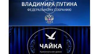 Человек-Серов ПРО Выпуск 4 (Навальный Чайка и послание Путина)