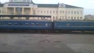 Отправление со станции Купянск-Узловой