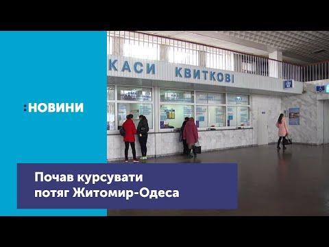 З 31-го березня почав курсувати потяг Житомир-Одеса_Канал UA: ЖИТОМИР 01.04.19