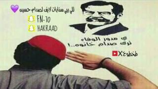 صاح العراق ينادي وينك صدام