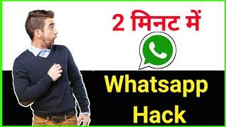 Whatsapp हैकिंग बस 2 मिनट में - Sachin Saxena