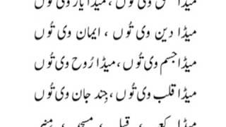 Meda Ishaq Vi Tu by Pathany Khan
