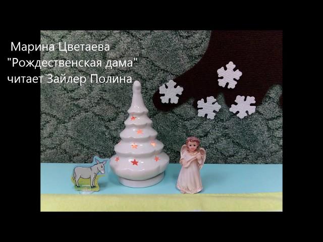 Изображение предпросмотра прочтения – ПолинаЗайлер читает произведение «Рождественская дама» М.И.Цветаевой