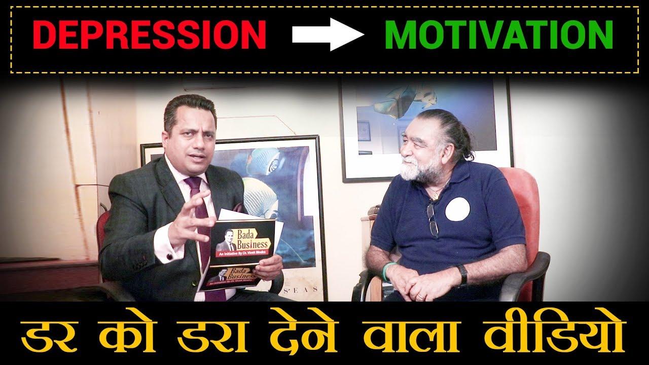 Motivational Video For Students| Depression To Motivation | Prahlad Kakkar | Dr Vivek Bindra