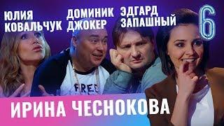 Юлия Ковальчук, Доминик Джокер, Эдгард Запашный. Бар в большом городе. Выпуск 6