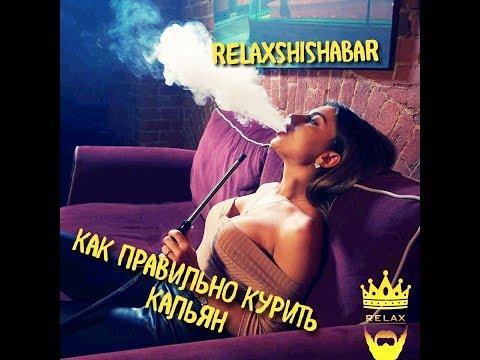 Как правильно курить кальян !!