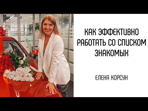 ФИШКИ по приглашению ЗНАКОМЫХ в бизнес. Е. Корсун.