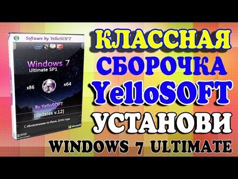 Установка сборки Windows 7 YelloSOFT