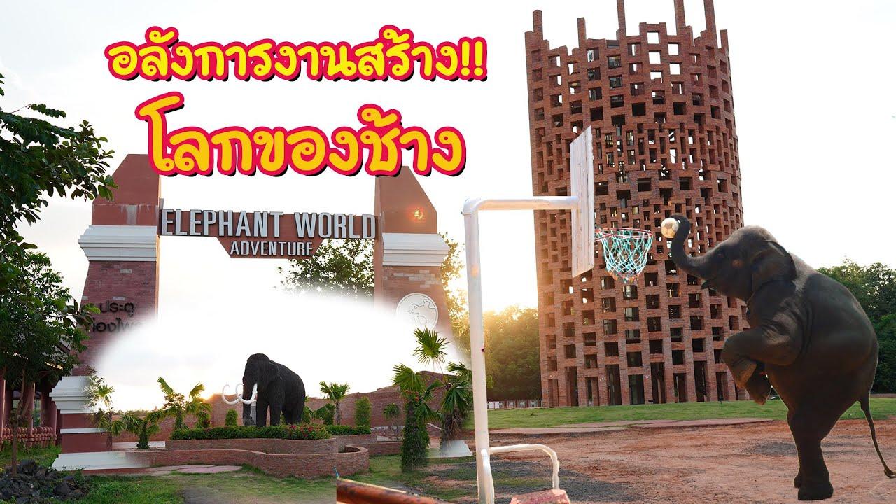 สถาปัตยกรรม Elephant World |  อลังการงานสร้างโลกของช้าง จังหวัดสุรินทร์