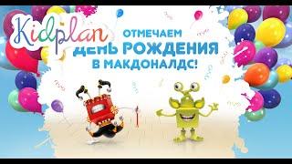 Где отпраздновать день рождения ребенка? День рождения в Макдональдс. Как это?(Где отпраздновать день рождения ребенка в Санкт-Петербурге? Мама Маша и малышка Настя побывали на дне рожде..., 2016-05-02T07:00:00.000Z)