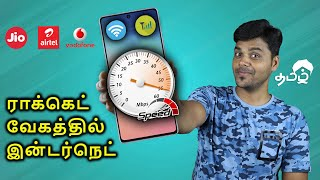 🚀How to Increase Your Internet Speed (2021) ? | Jio , Airtel & WiFi | Double Speed ⚡⚡⚡
