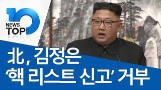 北, 김정은 '핵 리스트 신고' 거부