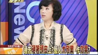 03/27新台灣星光大道part4