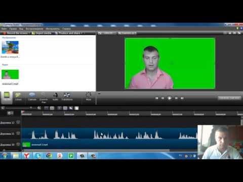 Камтазия студия 8 как сделать красивый задний фон на видео ролике