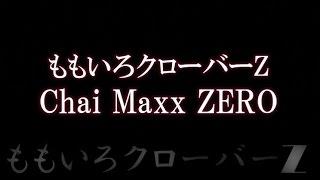 ももいろクローバーZ、期間限定シングル「Chai Maxx ZERO」。 無料コミ...