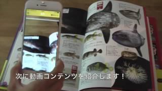 【ARAPPLI】学研の図鑑LIVE「魚」 AR(2015/6)