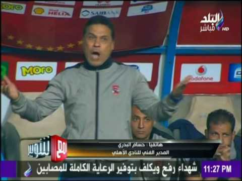 حسام البدري يكشف سِر تألق عمرو جمال في مباراة الأهلي مع القطن الكاميروني