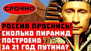 Это шокирует Кремль доигрался Сколько Пирамид построено при Путине