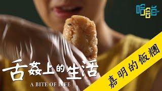 《舌姦上的生活》第一集:嘉明的飯糰│ 哈哈台