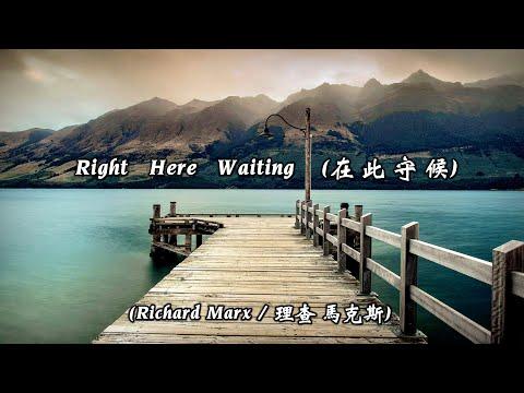 Right here waiting / 在 此 守 候  (Richard Marx) (中文翻譯)