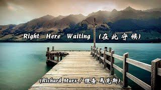 Right here waiting / 在 此 守 候  (Richard Marx) {中文字幕}