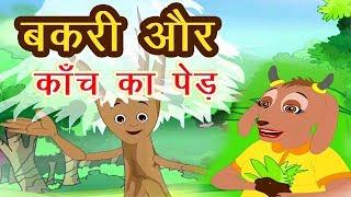 Bakri Aur Kaanch Ka Ped - Tona Makda Story | Hindi Kahaniya | Moral Stories For Kids | Hindi Cartoon