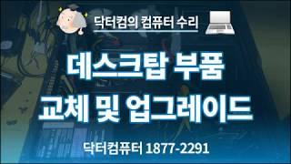 데스크탑 부품 교체 업그레이드 파주 금촌동 컴퓨터수리
