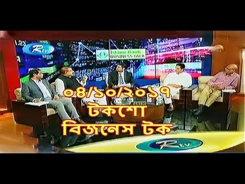 "Bangla Live Talk Show ""Business Talk"" on 04 October 2017, RTV"