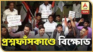 Chhatra Parishad's  Agitation at West Bengal Board of Secondary Education Office   ABP Ananda