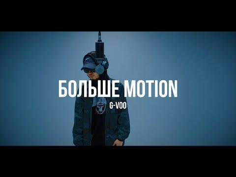 G-Voo - Больше Motion/ Curltai Live